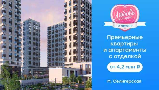 ЖК «Любовь и голуби» — Второй сезон Квартиры и апартаменты с отделкой